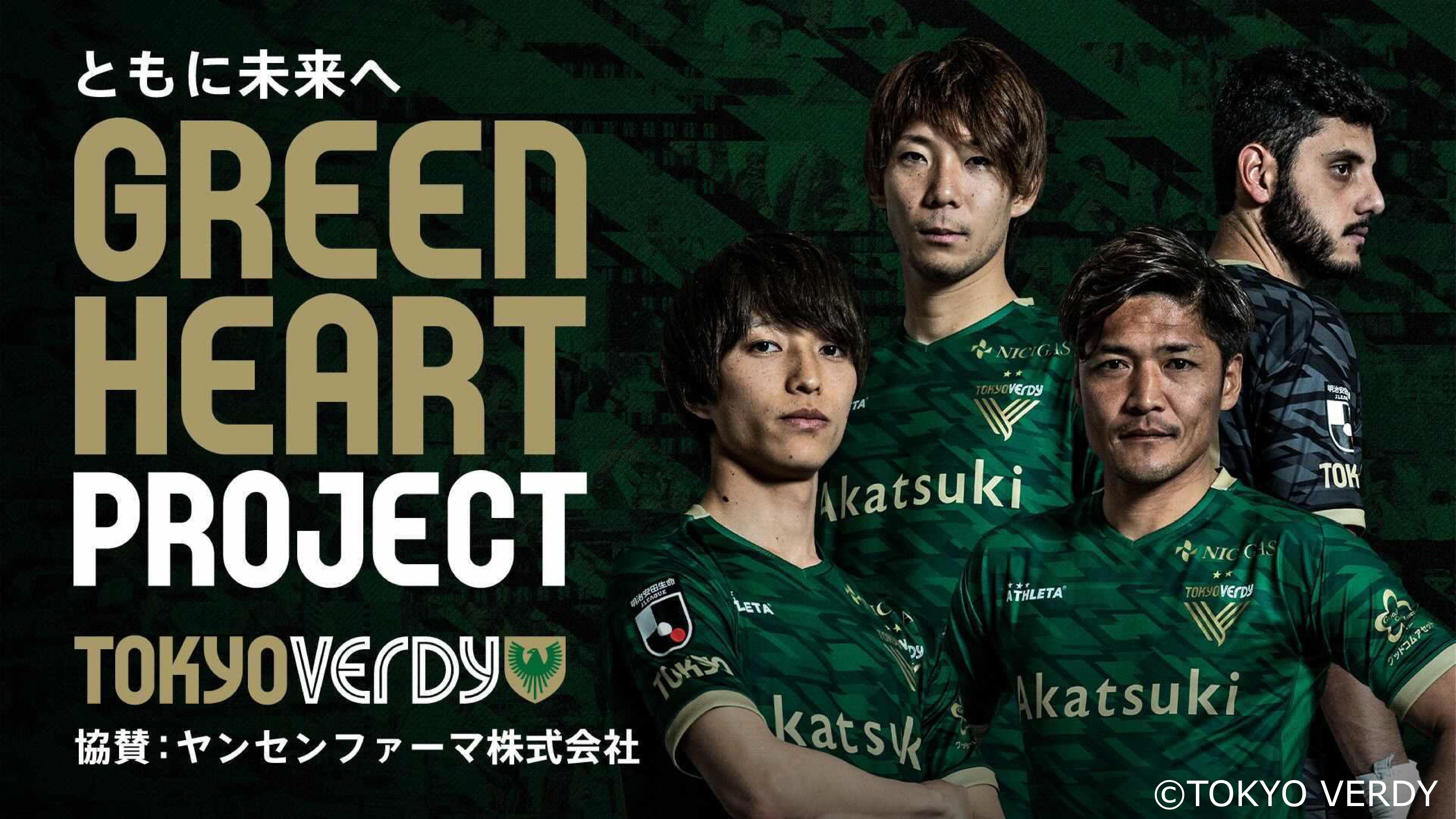 ともに未来へ Green Heart Project